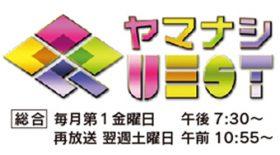 NHK甲府 「ヤマナシQUEST」で高村泰嘉選手が出演!