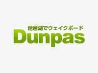 Dunpas