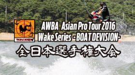 WS&全日本大会9日・10日スケジュール