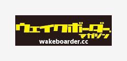 WAKEboarder magazine