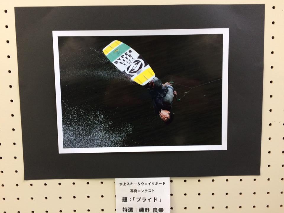 第1回水上スキーウェイクボード写真コンテストの表彰式!