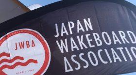 『ウェイクシリーズ第3戦・芦屋大会 WAKE FESTA JAPAN & 関西東海ブロック大会第2戦』エントリー受付終了