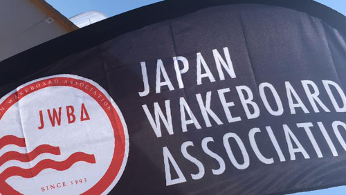 『ウェイクシリーズ第3戦・芦屋大会 WAKE FESTA JAPAN & 関西東海ブロック大会第2戦』エントリー受付開始のお知らせ