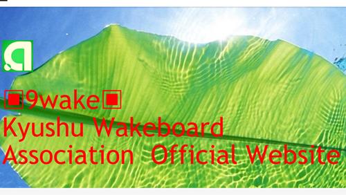 『九州ウェイクボードサーキット第3戦・石峠レイクランドCUP2017』開催決定!エントリーは8月5日(土)から!
