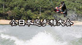 【全日本選手権大会】2次エントリー開始のご案内