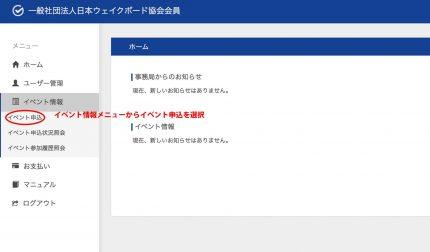 イベント申込