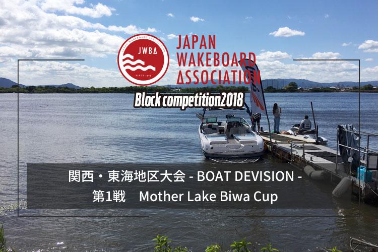 2次募集のお知らせ【ブロック大会】関西・東海地区 第1戦 Mother Lake Biwa Cup 2018