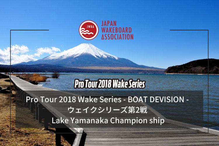 【レイトエントリー・プロチャレンジ】ウェイクシリーズ第2戦  Lake Yamanaka Champion ship プロ・アマツアー レイトエントリー、プロチャレンジエントリーのお知らせ