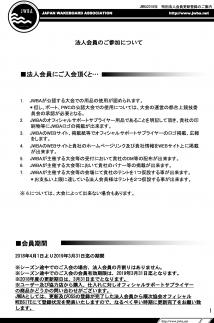 法人会員登録案内PDF