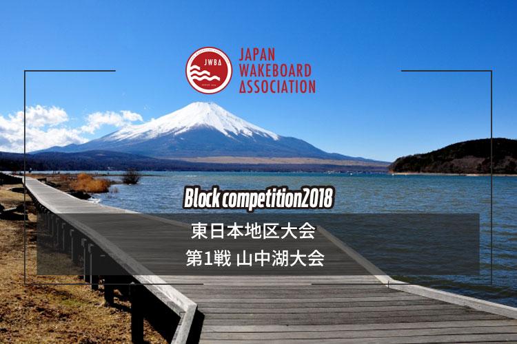 【ビギナークラス開催】東日本地区大会  Lake Yamanaka Champion ship ビギナークラスエントリー開始のご案内