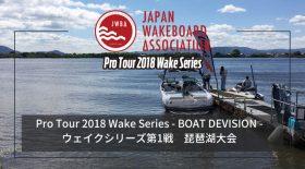 大会最終日リザルト速報!【ウェイクシリーズ第1戦 Mother Lake Biwa Cup 2018】
