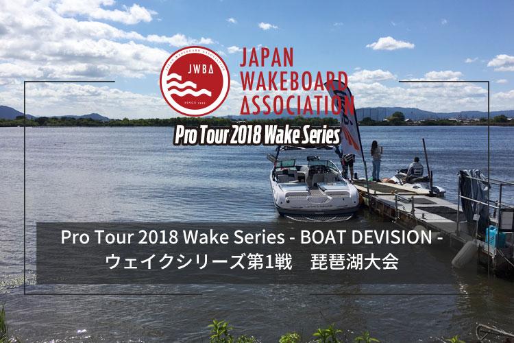 【レイトエントリー】ウェイクシリーズ第1戦 Mother Lake Biwa Cup 2018 プロ・アマツアー レイトエントリーのお知らせ