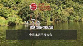 【全日本選手権大会】 地区選抜2次選考選手発表&エントリー開始のお知らせ
