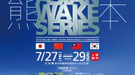 【WWA】2018マリブアジアウェイクシリーズ IN 熊本【イベント開催】