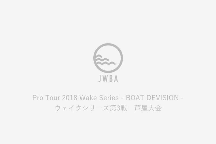 【結果速報】ウェイクシリーズ 第3戦 芦屋大会【大会最終日】