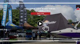 LIVE配信【JWBA】Pro Tour 2019 Wake Series-ウェイクシリーズ第2戦 山中湖大会