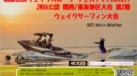 【出場選手の皆様ご確認ください】和歌山県ウェイクスポーツフェスティバル/JWBA公認 関西・東海地区 ウェイクサーフィン大会 第2戦