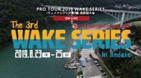 【池田湖大会】ウェイクシリーズ第3戦池田湖大会!熱い戦いをライブで配信中