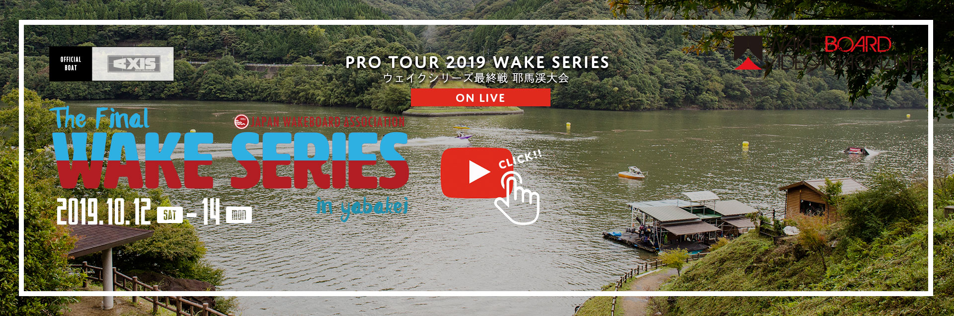 2019_jwba_main_wakeseries_04_001