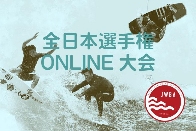 全日本選手権オンライン大会決勝!動画配信のお知らせ