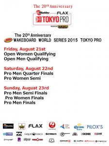 The 20th Anniversary   WWA WAKEBOARD  WORLD  SERIES 2015  TOKYO PRO スケジュール発表!