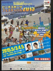 ODAIBAビーチスポーツフェスティバル 2015 記者会見が開催!!