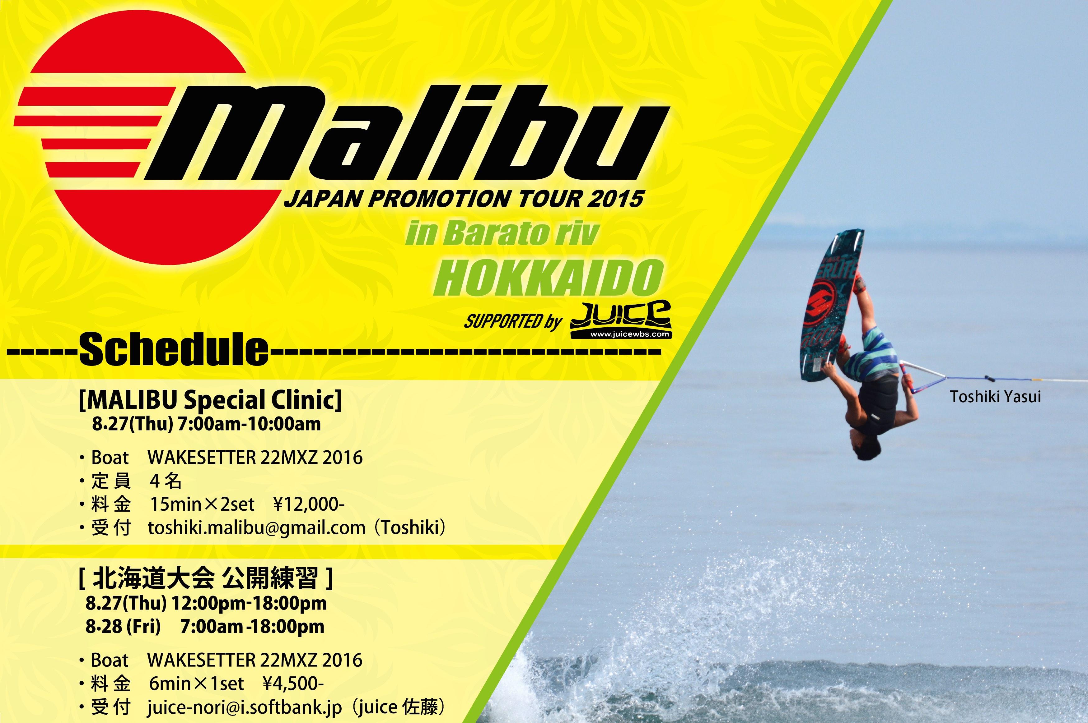 Malibuスペシャルクリニック&北海道Wakeboard Festival公開トーイングのお知らせ