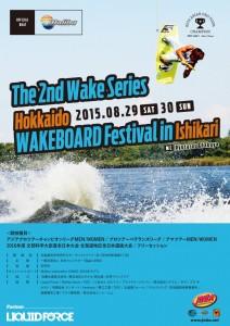 北海道ウェイクボードフェスティバル詳細スケジュール