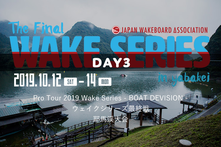 【耶馬渓大会 DAY2】ウェイクシリーズ最終戦 耶馬渓大会 ライブ配信中!