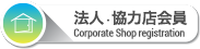 法人・協力店会員 Corporate Shop registration