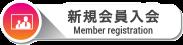 新規会員入会 Member registration