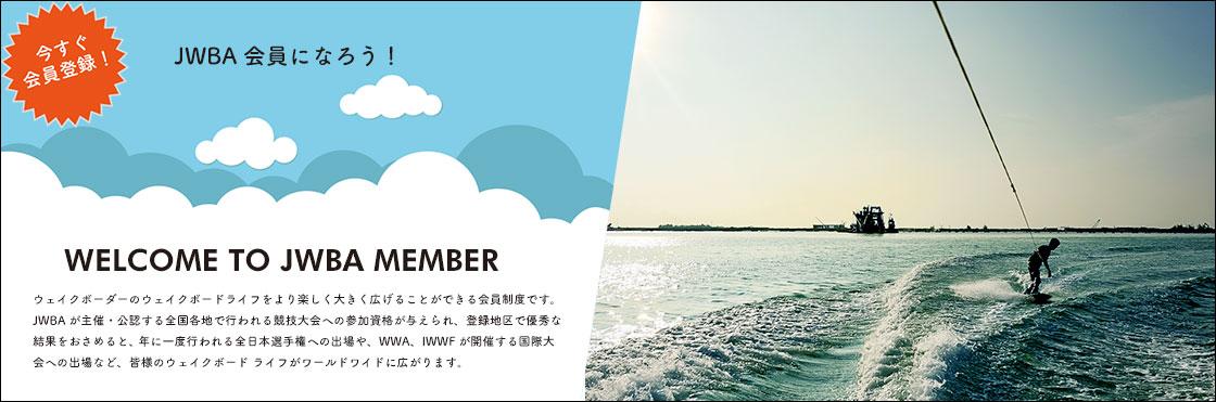 jwba_member_registration_001
