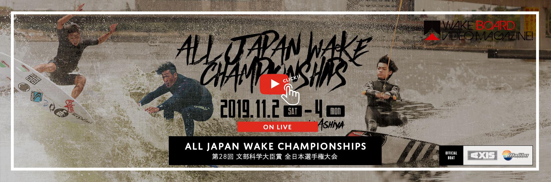 2019_all_japan_wake_championships_002