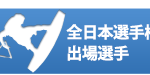 2015年度全日本大会選抜選手掲載のお知らせ